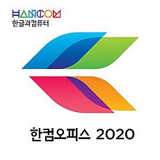 한컴오피스2018