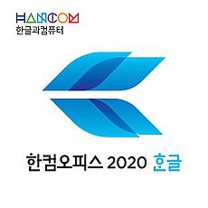 한컴오피스2018 한글 라이선스